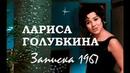 1967 Лариса Голубкина Записка Самая высокая Новогодний огонёк 1967