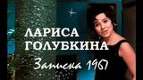 1967. Лариса Голубкина. Записка Самая высокая (Новогодний огонёк), 1967