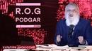 Р Е Б Е Нестерман aka МС Логос Культура дискуссий R O G Podgar