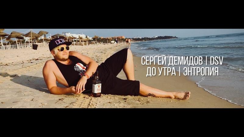 Сергей Демидов   DSV - До Утра   Энтропия (DSV Project)