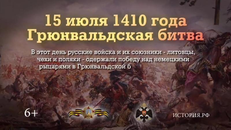 15 июля 1410 Грюнвальдская битвa, определившая судьбу Европы. Первый, самый страшный натиск Тевтонского ордена выдержали смоляне