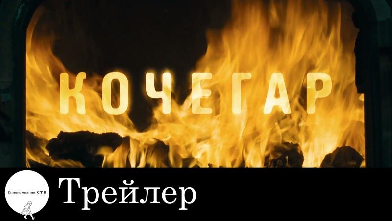 Кочегар - Трейлер (2010)