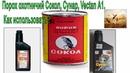 Порох охотничий Сокол Сунар Vectan A1 Drago Как использовать