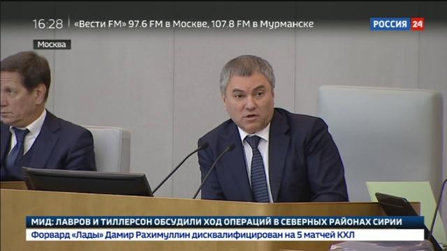 Новости на Россия 24 • В Госдуме осудили запрет на трансляцию российских новостей в Молдавии