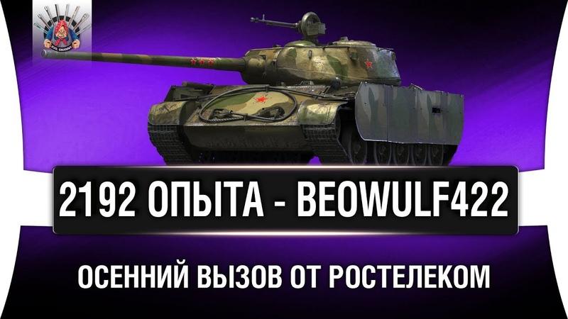 ТОП-2 РЕЗУЛЬТАТ В ПЕРВОМ ЭТАПЕ НА Т-44-100 (Р) [wot-vod.ru]
