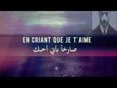 Adieu - Slimane ~Paroles ~ مترحمة للعربية~🎵 [HD]