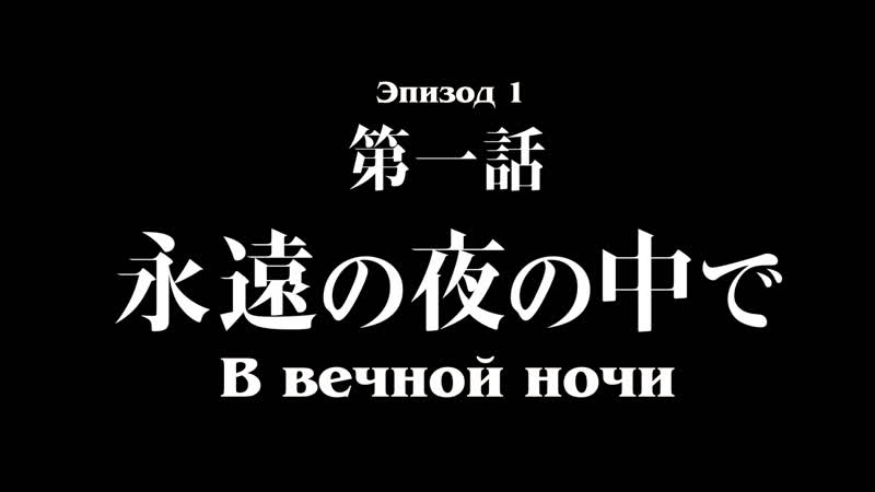 [ BZ ] Ginga Eiyuu Densetsu: Die Neue These – Kaikou | Легенда о героях Галактики: Die Neue These | 01 (русские субтитры) BD