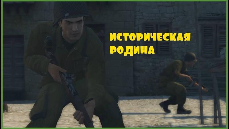 ИСТОРИЧЕСКАЯ РОДИНА I Mafia II