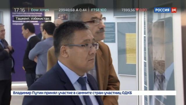 Новости на Россия 24 • В Ташкенте открылась выставка посвященная сотрудничеству России и Узбекистана