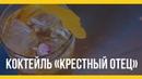 Коктейль Крестный отец Якорь Мужской канал