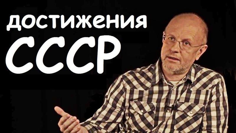 Гоблин - Про достижения Советского Союза