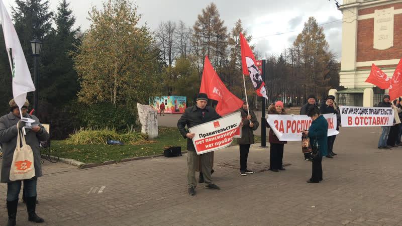 Митинг против пенсионной реформы в Первомайском сквере
