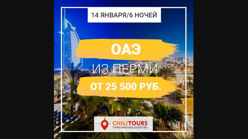 Выгодные туры в турагентстве Chili Tours