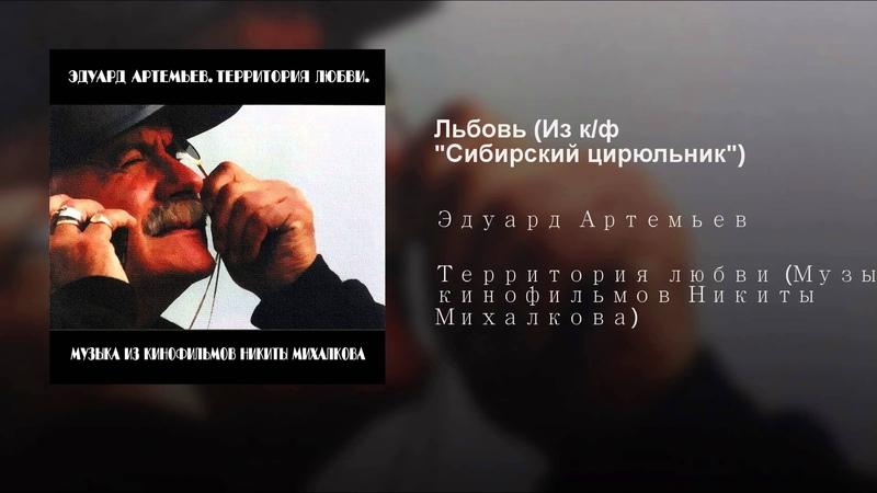 Льбовь (Из к/ф Сибирский цирюльник)