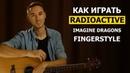 Как играть IMAGINE DRAGONS - RADIOACTIVE в фингерстайле на гитаре Часть 1