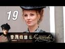 Тайны госпожи Кирсановой Выстрел в тумане 19 серия 2018 Исторический детектив @ Русские сериалы