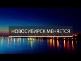 Что будет с Новосибирском?