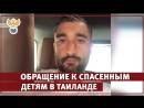 Обращение к спасенным в Таиланде детям Сборная России по футболу