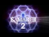 САМАДХИ - Часть 2. Это не то, что ты думаешь