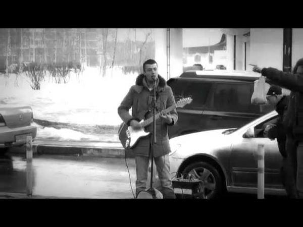 Уличный музыкант Южного Бутово (Группа крови)