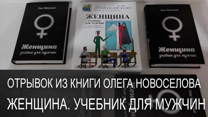 Женщина. Учебник для мужчин ✔ Отрывок из книги Олега Новоселова