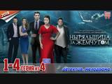Ныpяльщицa зa жeмчyгoм / HD 1080p / 2018 (детектив, мелодрама). 1-4 серия из 4