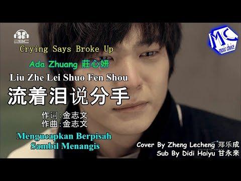 Zheng Lecheng 郑乐成 - Liu Zhe Lei Shuo Fen Shou 流着泪说分手【Crying Says Broke Up】