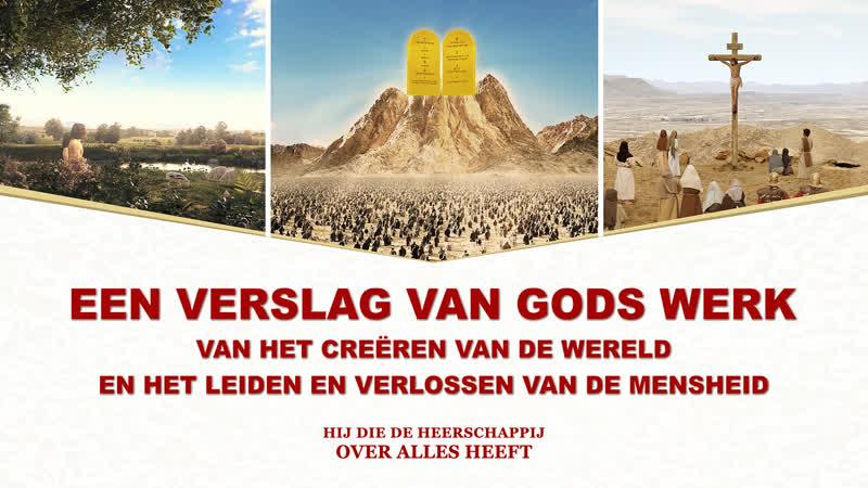 Een verslag van Gods werk van het creëren van de wereld en het leiden en verlossen van de mensheid
