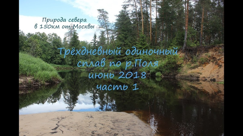 Трехдневный одиночный сплав по р.Поля. Часть 1