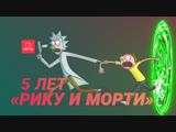 Смотри, Морти, мы на стене Дом.ru!