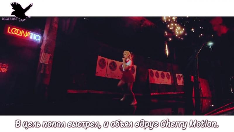 LOONA/ODD EYE CIRCLE - Sweet Crazy Love (рус караоке от BSG)(rus karaoke from BSG)