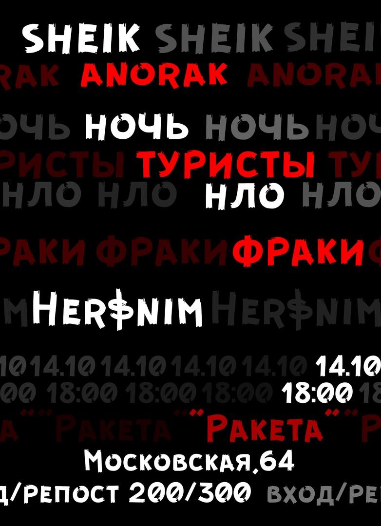 Афиша Ростов-на-Дону 14.11 I Sheik Anorak I Н.Т.НЛО I Фраки I Her nim