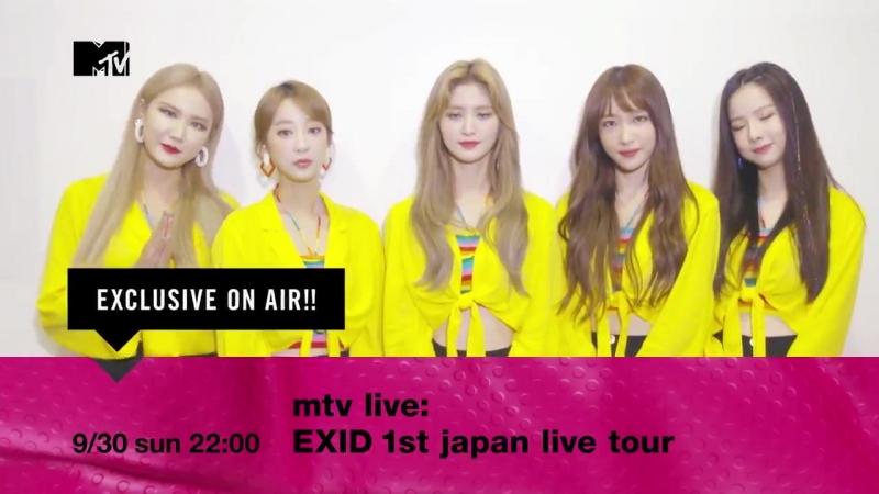 コメント到着8月に記念すべき日本デビューシングルをリリースした EXID 初のJAPAN TOUR東京公演を930日2200から独占オンエア - - 番組詳細はこちら -