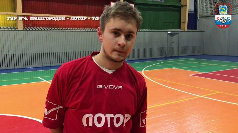 Флеш-интервью игрок команды Лотор Андрей Кривов. 28.10.18