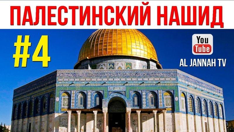 Палестинский Нашид 4 l Nasheed Palestine l نشيد الفلسطينية