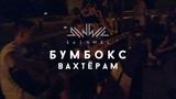 Бумбокс - Вахтёрам (Sainwel кавер)