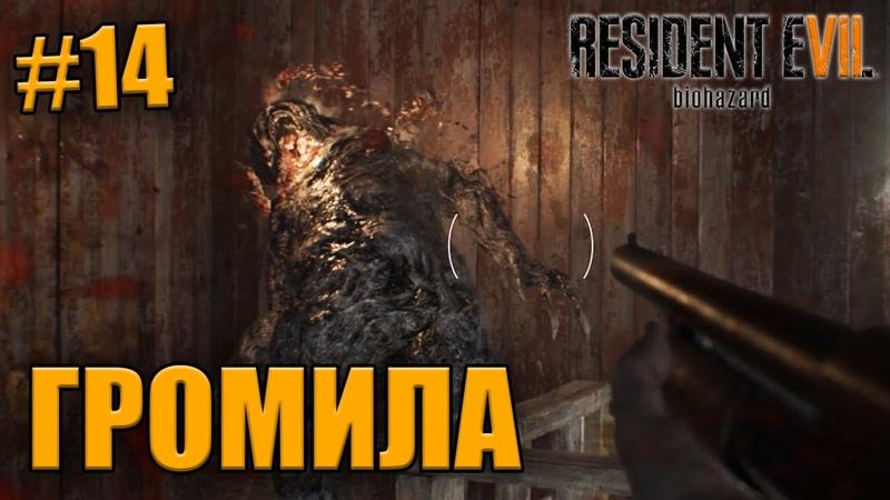 БОЙ С ГРОМИЛОЙ (Resident Evil 7) 14
