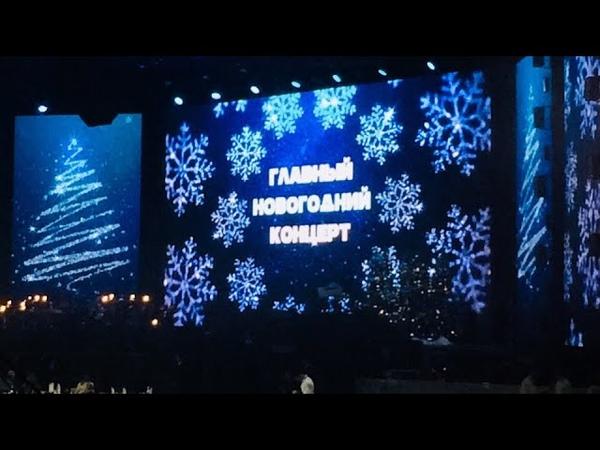 Как снимали самый новогодний концерт 2019 на первом канале в Олимпийском