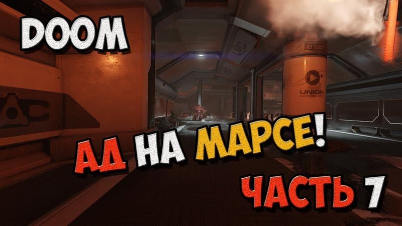 DOOM 4 Прохождение игры на Русском Ад на марсе №7 PC