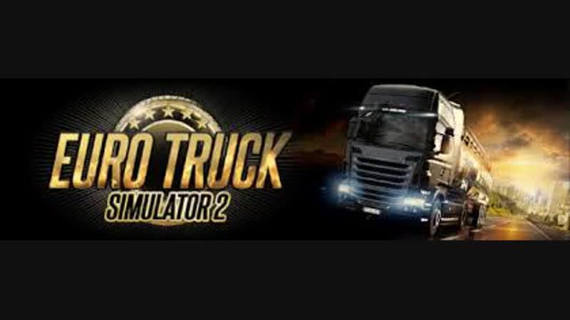 Life: Euro Truck Simulator 2 дальнобойщик Сергей