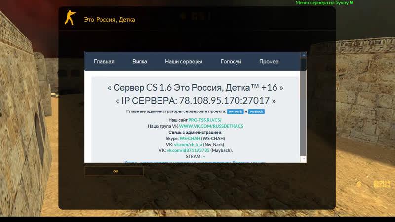Live: Это Россия, Детка™ 16 CS16