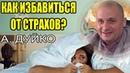 Как избавиться от страхов Андрей Дуйко о 1 ступени 2018 / Школа Кайлас