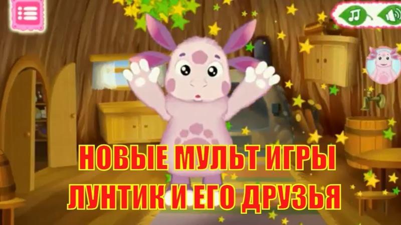 Лунтик и его друзья Развивающие игры для детей