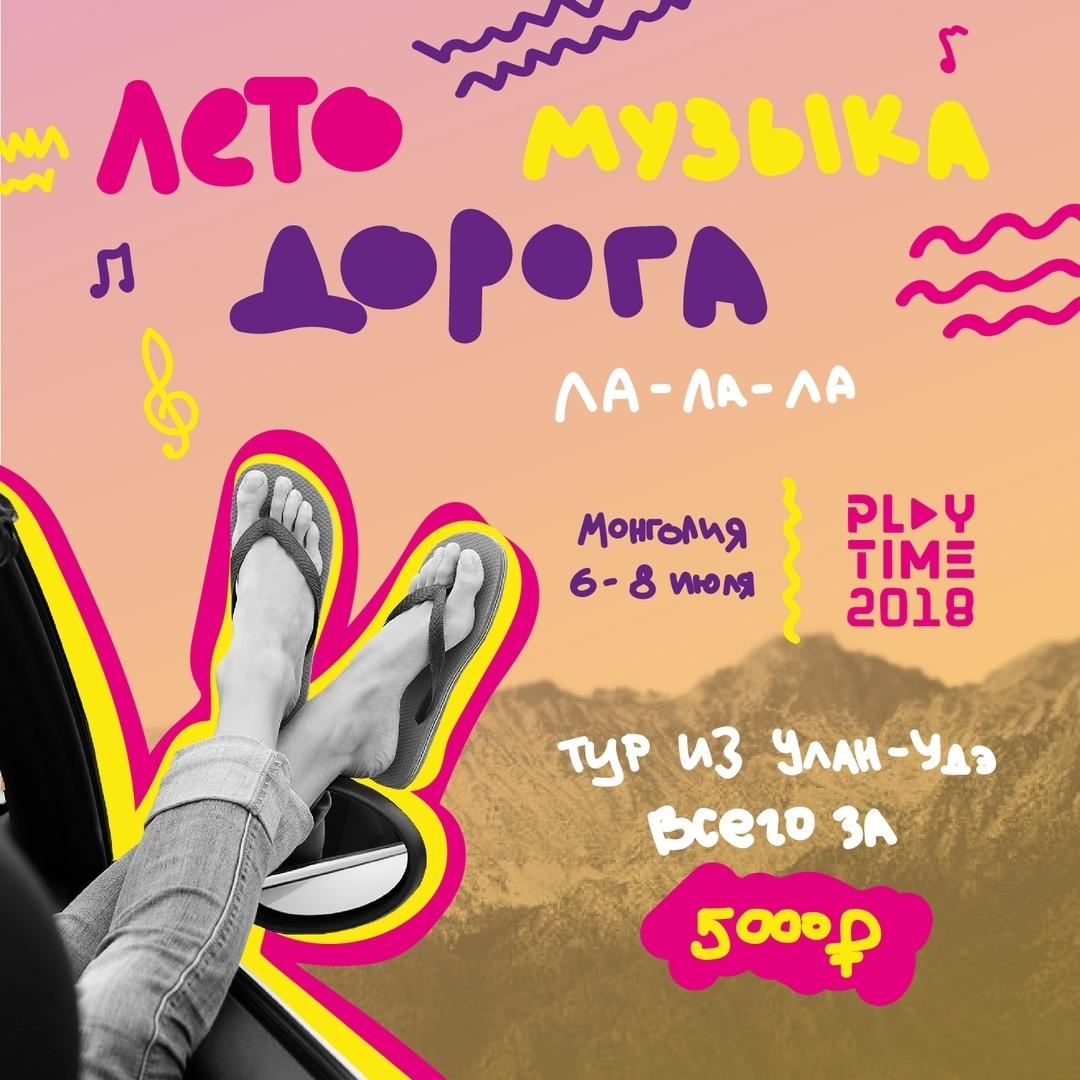 Афиша Улан-Удэ MUSIC TRIP на Play time в Улан-Баторе 6-8 июля