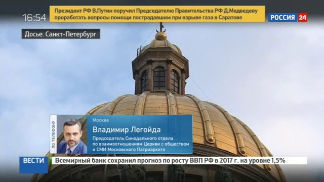 Новости на Россия 24 • Владимир Легойда комментирует передачу Исаакия РПЦ
