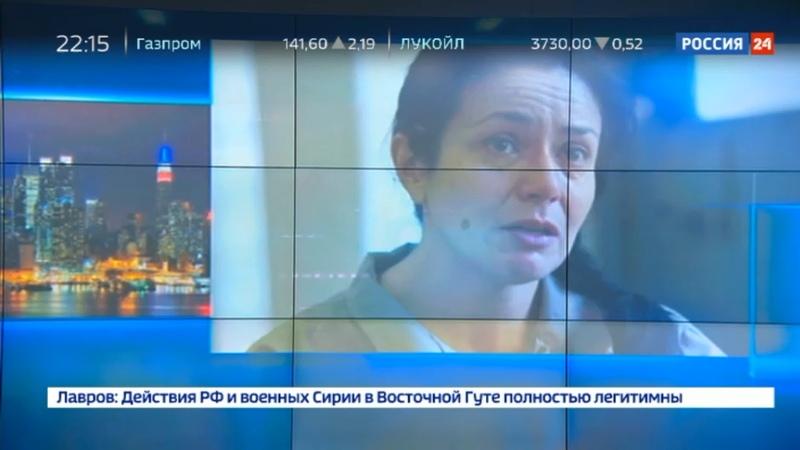 Новости на Россия 24 • Она хотела бы жить на Манхеттене: россиянке грозят 25 лет тюрьмы за тяжкие преступления