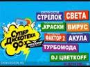 Супердискотека 90-х Радио Рекорд 2018 20/10/2018, Концерт