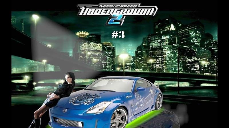 Прохождение Need For Speed Underground 2 3 Этап 3 (конец), Этап 4 (начало), и снова вылет