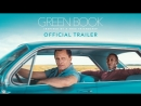 Зелёная книга Green Book Трейлер