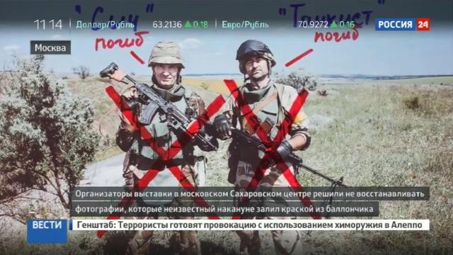 Новости на Россия 24 • Обошлись без мочи: в Сахаровском центре облили краской фотографии бойцов ВСУ